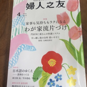 seikatu-fujinnotomo04