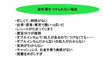 0724-kakeibo02